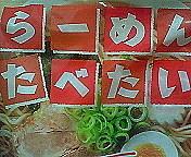 らーめん 食べたい!!