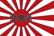 亞鬼災2012