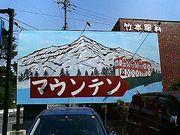 ビーサイリスナーの名古屋オフ