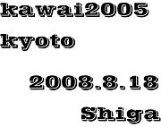 河合塾2005kyoto