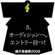 銚子音楽祭