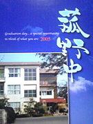 菰野中学校*2005年卒業生