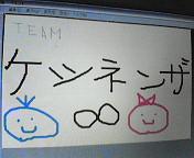 TEAM☆ケツネンザ∞