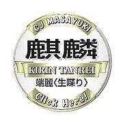 CJ circle 麒麟端麗 生喋り♪
