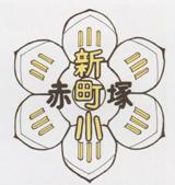 板橋区立赤塚新町小学校