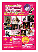 OKAYAMA PEACH FESTIVAL2009