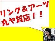 丸ヤ質店/リング&アーツ