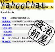 Yahoo!チャット 政治部屋