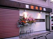酒遊魚菜鮨i『椿』