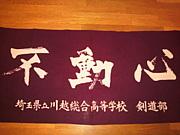 川越総合(旧・川越農業)剣道部