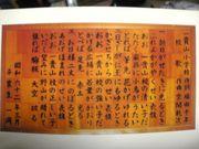 一貴山小学校(1997年卒業)