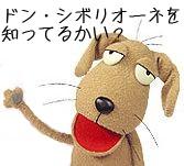I LOVE ★ ドン・シボリオーネ