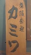 有)カミワ