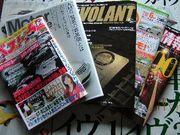 自動車雑誌・本 愛読者の会