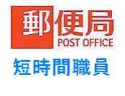 郵政短時間職員