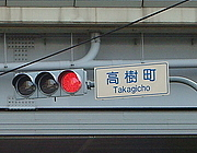 東京の旧町名・旧地名