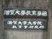 滋賀大学教育学部