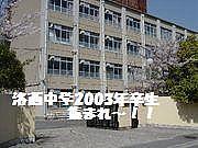 洛西中2003年卒生集まれ-!