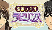 素敵ラジオ☆ラビリンス