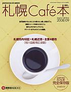 「札幌Cafe本」