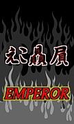 えこ贔屓  EMPEROR