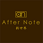 After Note @新世界