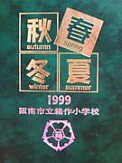 箱小卒業生6-2の会(S61-S62生)