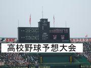 高校野球予想大会