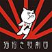 猫招き歌劇団