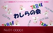 ムトウ楽器店FC「わしらの会」