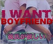 彼氏が欲しいゲイ