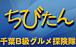 千葉B級グルメ探険隊
