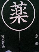 ☆日本新薬内定者 2009☆