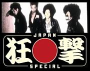 JAPAN狂撃SPを見守る会