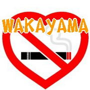 和歌山禁煙オフ会
