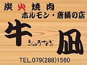炭火焼肉 牛凪(ぎゅうなぎ)