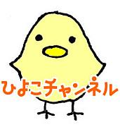 ひよこチャンネル
