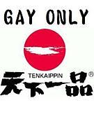 【GAY ONLY】天下一品ラーメン