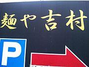 うどん 麺や吉村 新居浜