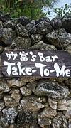 竹富島 Bar TAKE TO ME