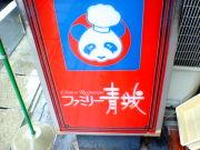 青城(せいじょう)
