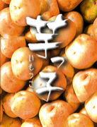 芋っ子の集い