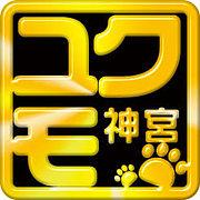 【MH3rd】ユクモ神宮【オフ会】