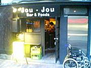 Bar&Foods Jou-Jou ジュジュ広尾