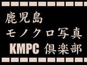 鹿児島モノクロ写真倶楽部