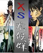 XS症候群〜xs syndrome〜