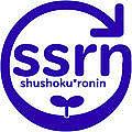 SSRN【就職浪人】