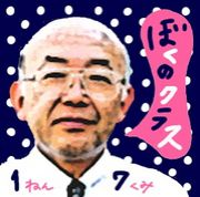 ☆日櫻元1−7久保田組☆
