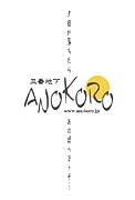大塚フォークバーANOKORO