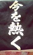 ★今を熱く★岩高H18〜20卒の会